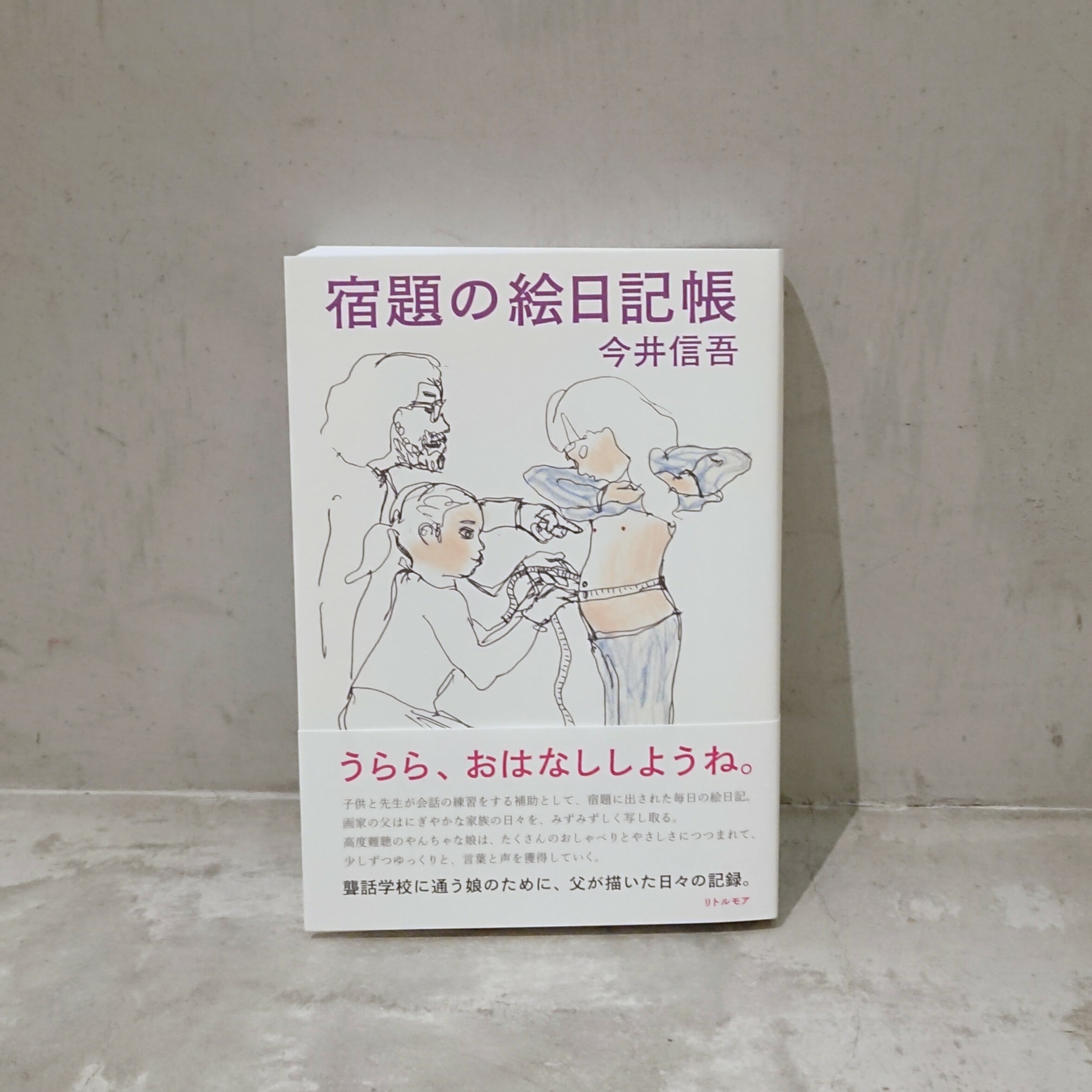BOOK / 今井信吾『宿題の絵日記帳』