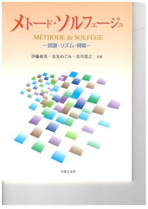 K02i01 メトード・ソルフェージュ(ピアノ/金丸めぐみ 他/楽譜)