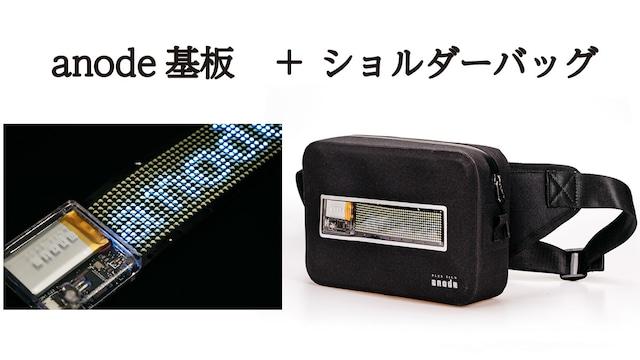 【FLEX SIGN anode】anode基板 DG1248W + ショルダーバッグ のセット 【東京回路線図A5クリアファイルを2枚プレゼント】