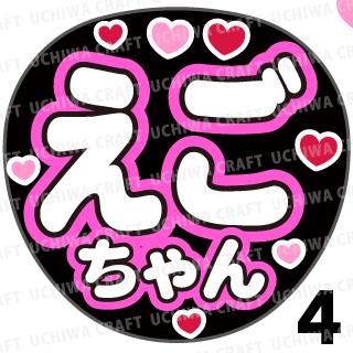 【プリントシール】【SKE48/チームK2/江籠裕奈】『えごちゃん』コンサートや劇場公演に!手作り応援うちわで推しメンからファンサをもらおう!!