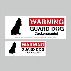 GUARD DOG Sticker [Cockerspaniel]番犬ステッカー/コッカースパニエル