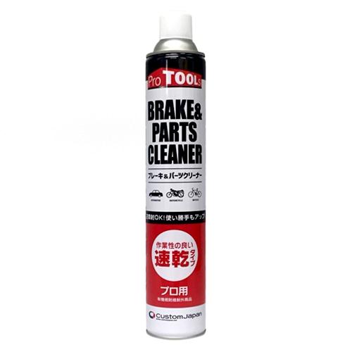 ブレーキ& パーツクリーナー 840ml 【1本】 整備 洗浄剤 油落とし