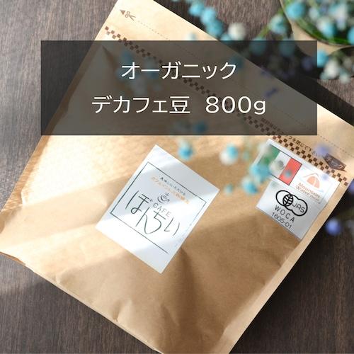コーヒー豆 ぼんちぃオーガニックデカフェ 800g