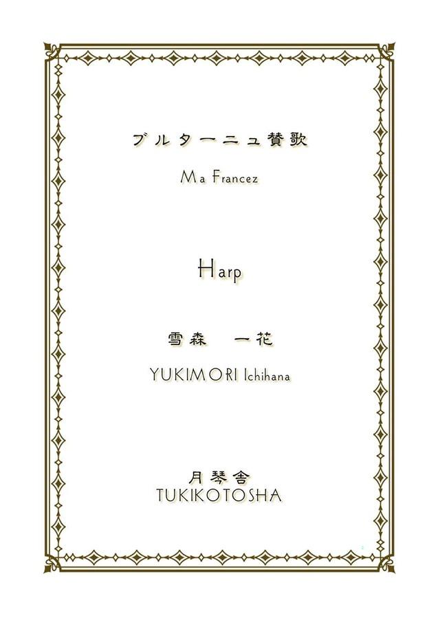 ブルターニュ賛歌 ハープ 製本楽譜