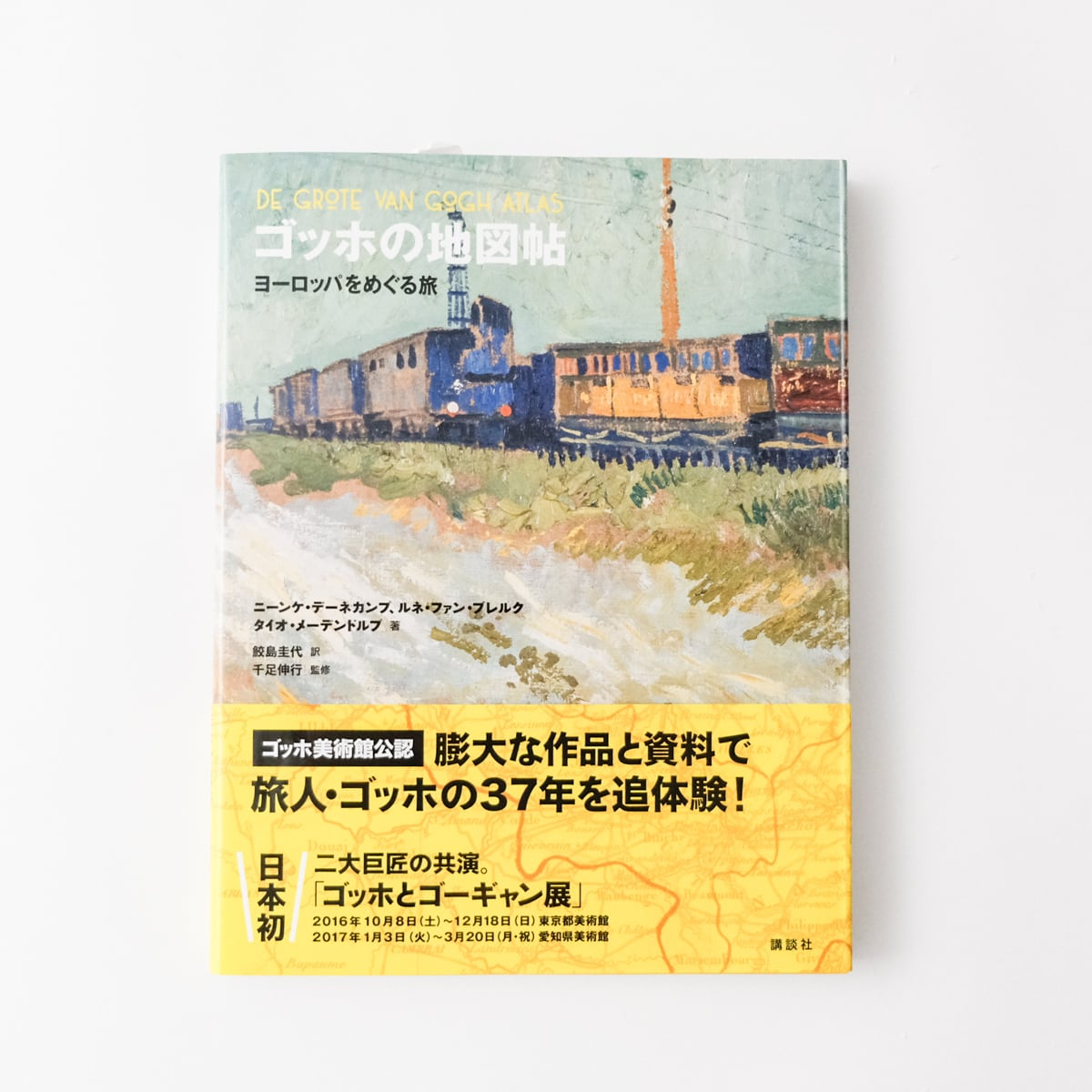 書籍「ゴッホの地図帳」