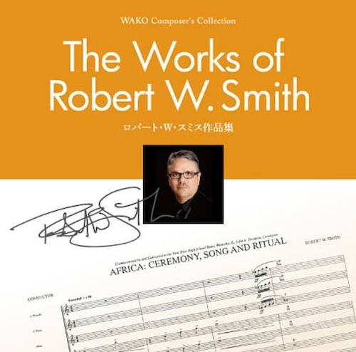 Wako Composer's Collection The Works of Robert W. Smith ロバート・W・スミス作品集(WKCD-0202)