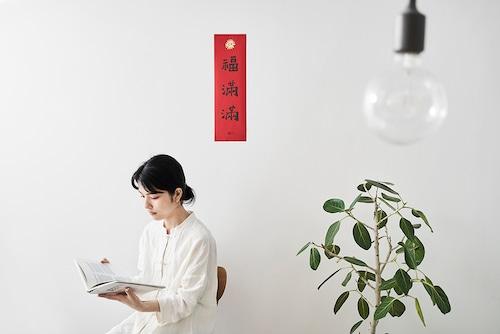 春聯(シュンレン)中華圏のお正月飾り