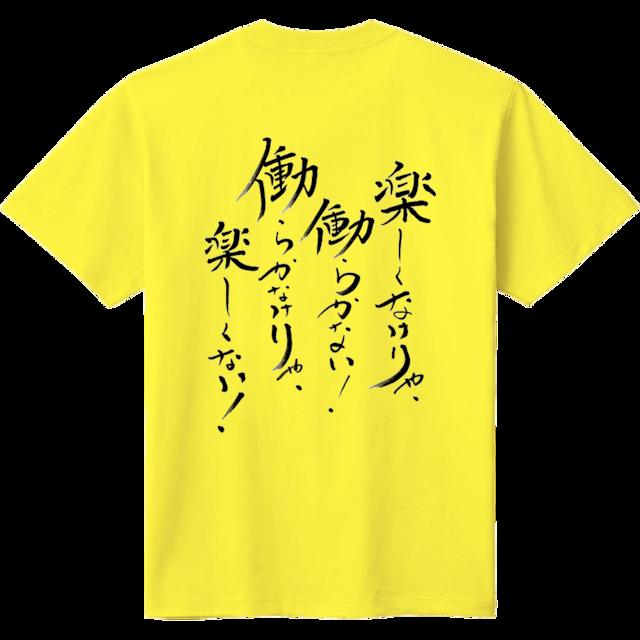 働き方プレゼンピッチTシャツ(黄色)楽しく働く