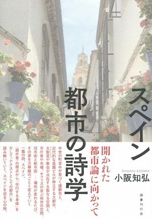 スペイン 都市の詩学