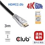 【CAC-1310】Club 3D HDMI 2.0 4K 60Hz UHD / 4K ディスプレイ 認証付プレミアム・ハイスピード・ケーブル Cable 3m