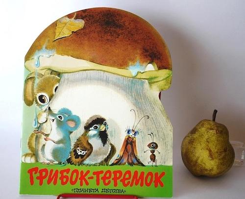 ロシアの絵本  ГРИБОК-ТЕРЕМОК 動物とキノコ