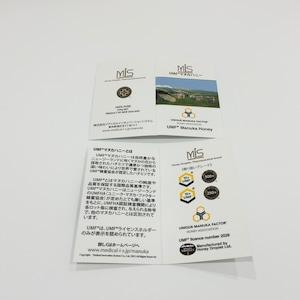 マヌカハニーUMF15+ 250g