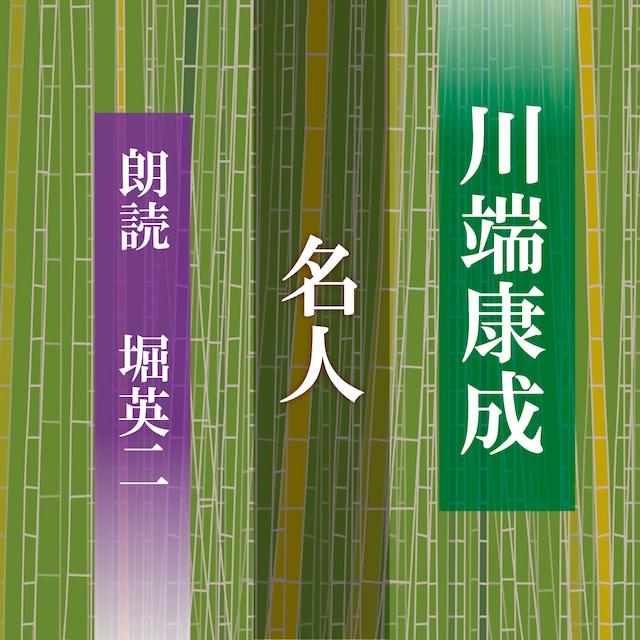 [ 朗読 CD ]名人  [著者:川端康成]  [朗読:堀英二] 【CD4枚】 全文朗読 送料無料 文豪 将棋 オーディオブック AudioBook