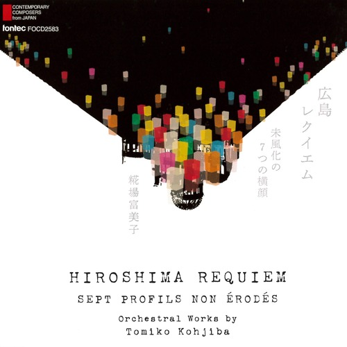 糀場富美子 作品集—広島レクイエム—現代日本の作曲家シリーズ 第53集