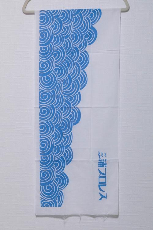 三浦プロレス ロゴ入オリジナル手ぬぐい
