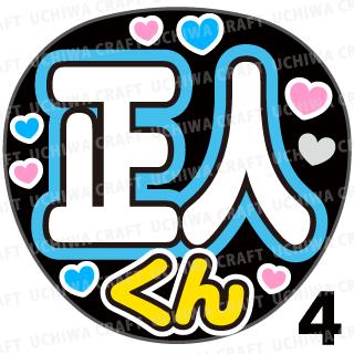 【プリントシール】【演歌/沢田正人】『正人くん』コンサートなどに!手作り応援うちわでファンサをもらおう!!