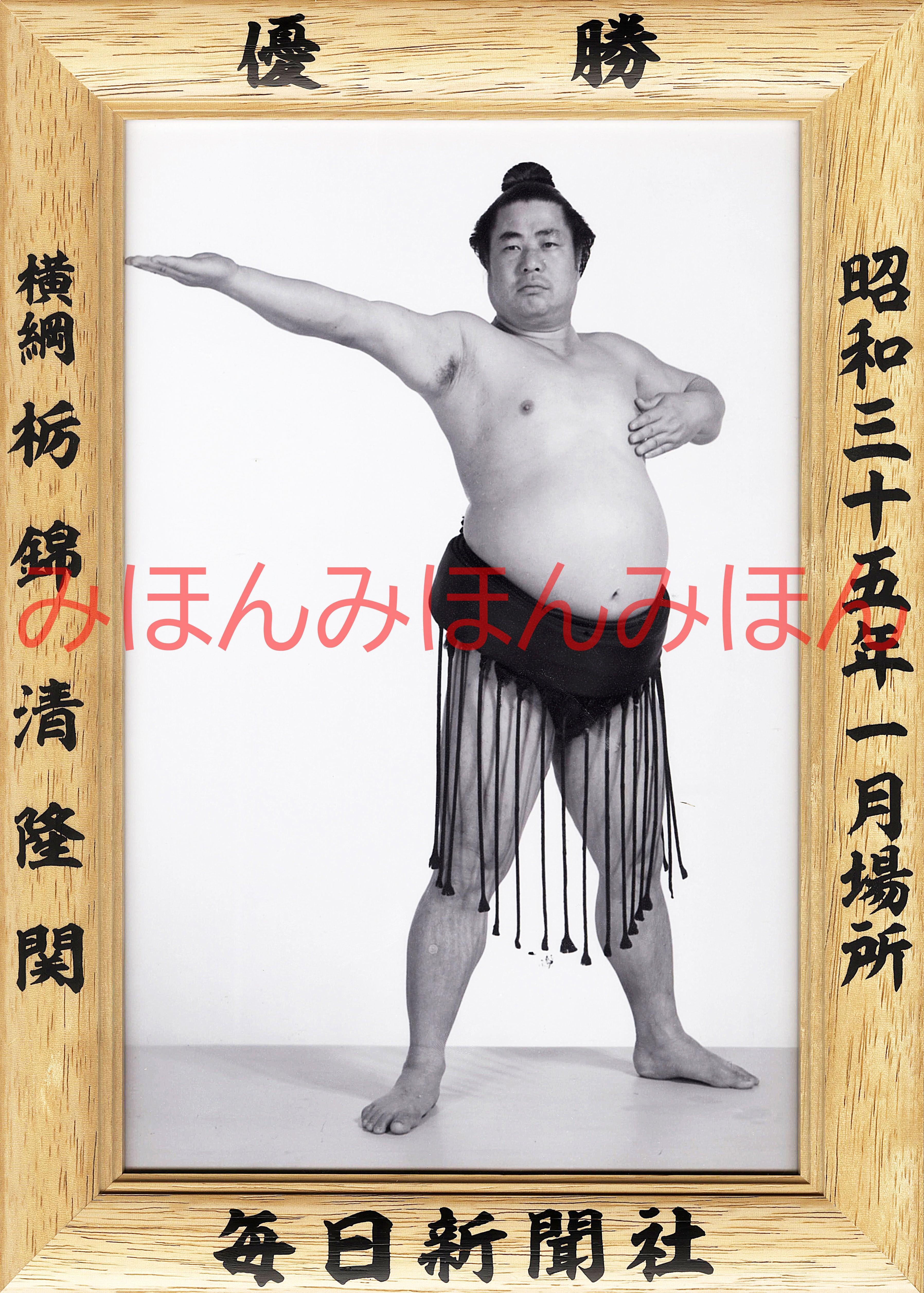 昭和35年1月場所優勝 横綱 栃錦清隆関(10回目最後の優勝)