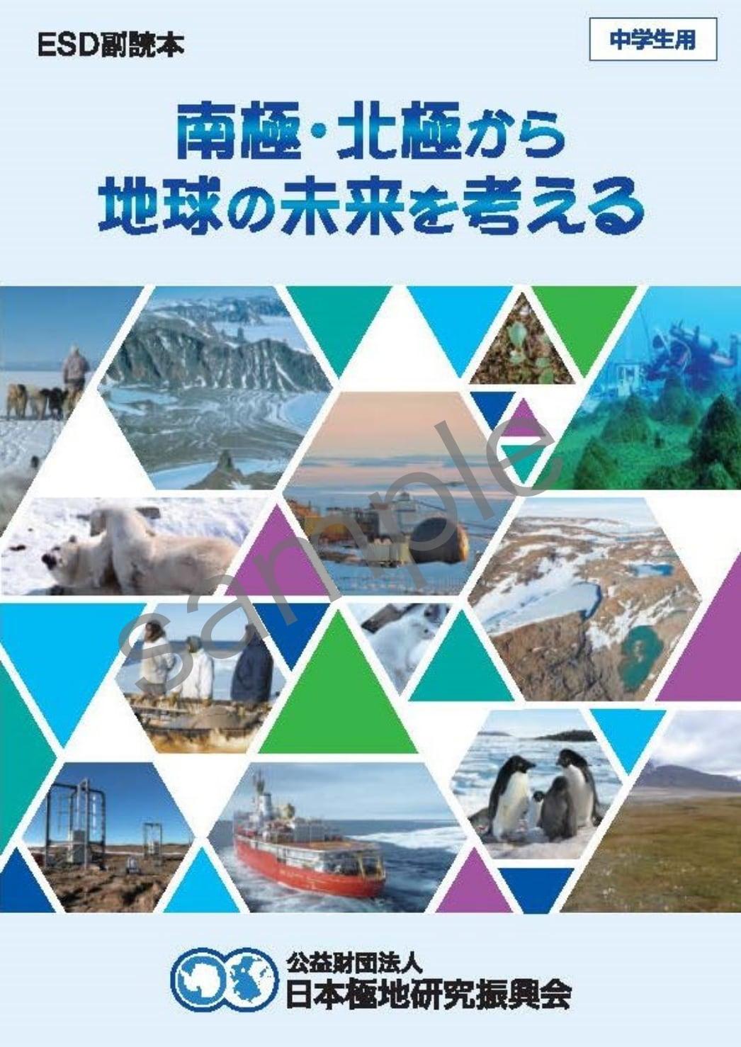 中学生用ESD副読本「南極・北極から地球の未来を考える」