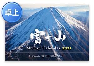 2021年版・富士山カレンダー(卓上タイプ)