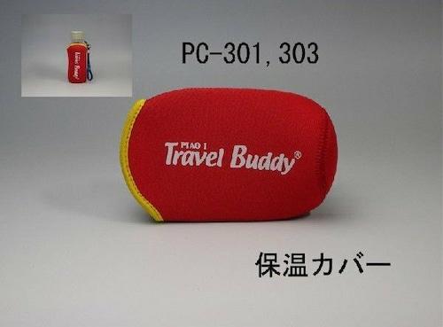 Piao I Travel Buddy  茶こし付き携帯PCボトル用専用保温カバー(レッド)370cc (PC-301, 303)
