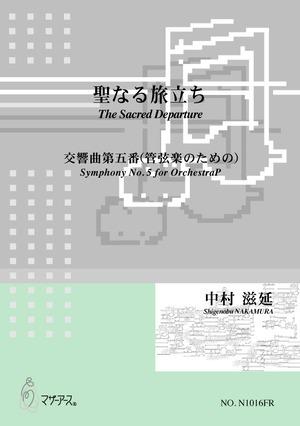 N1016FR 聖なる旅立ち(オーケストラ/中村滋延/楽譜)