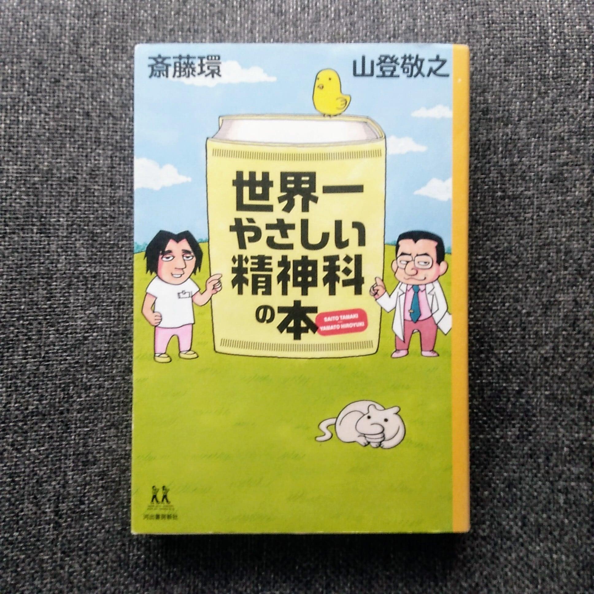 世界一やさしい精神科の本  ~14歳の世渡り術