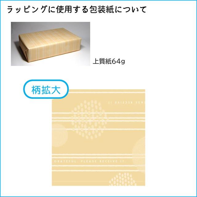 ギフトボックス 1本箱 熨斗無