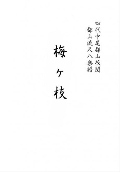 T32i505 梅ヶ枝(尺八/唯是震一/楽譜)
