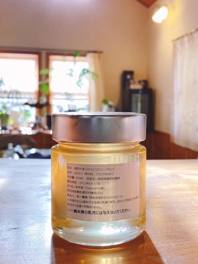 群馬県嬬恋村産100%アカシアピュアハニー / 限定250個 / 2021年6月15日瓶詰 / 新鮮なうちにどうぞ!