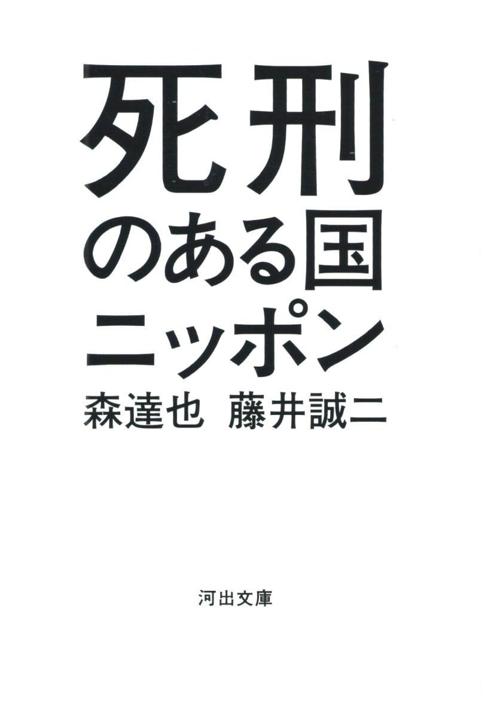 死刑のある国ニッポン[バーゲンブック]