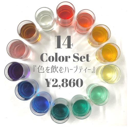 色を飲むハーブティー 14カラーセット 有機JAS ギフトに最適!
