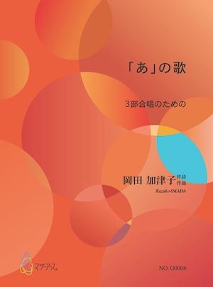 O0006 「あ」の歌(混声合唱/岡田加津子/楽譜)