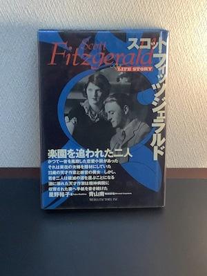 『スコット・フィッツジェラルド 楽園を追われた二人』星野裕子著(単行本)
