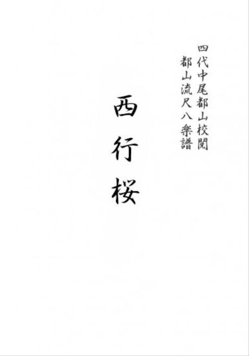 T32i221 西行桜(尺八/菊崎検校/楽譜)