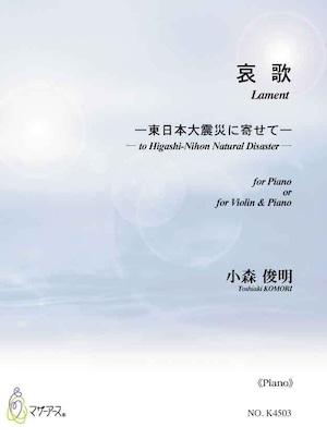 K4503 哀歌(ピアノソロ、ピアノ&バイオリン/小森俊明/楽譜)