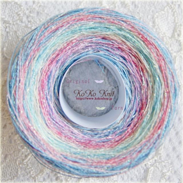 §koko§ 虹に願いを 1玉64g以上 段染め 毛糸 引き揃え糸