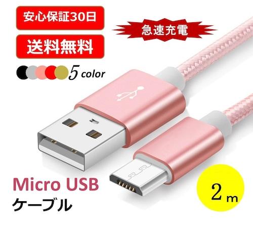 送料無料 2m micro USBケーブル マイクロUSB Android用 充電ケーブル スマホケーブル Android 充電器 Xperia Nexus Galaxy AQUOS Android USB micro ケーブル