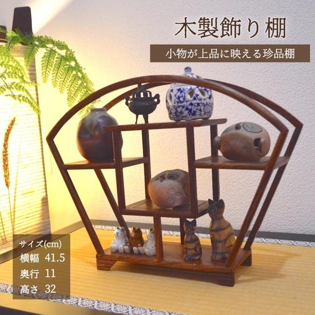 珍品棚 C-2 飾り棚 小棚 木製 シェルフ 収納ラック 茶器 花器 オブジェ ニッチ アンティーク風 中国風 インテリア ディスプレイ
