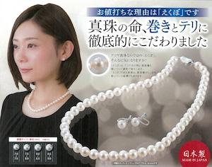 アコヤ真珠イヤリングセット 7.0〜7.5mm