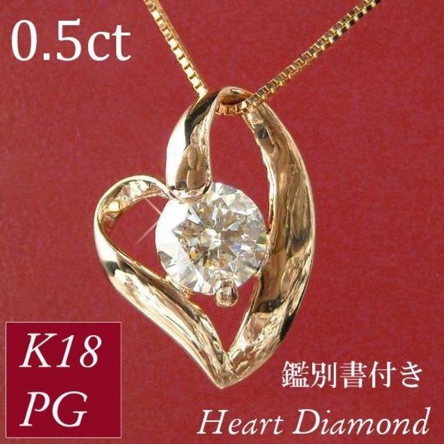 ダイヤモンド ネックレス ブライダル 一粒 0.5カラット 18金ピンクゴールド ハート