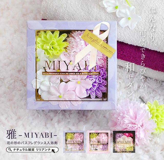 ソープフラワー 和モダン 雅 -MIYABI- バスフレグランス入浴剤 ギフト 誕生日プレゼント 女性