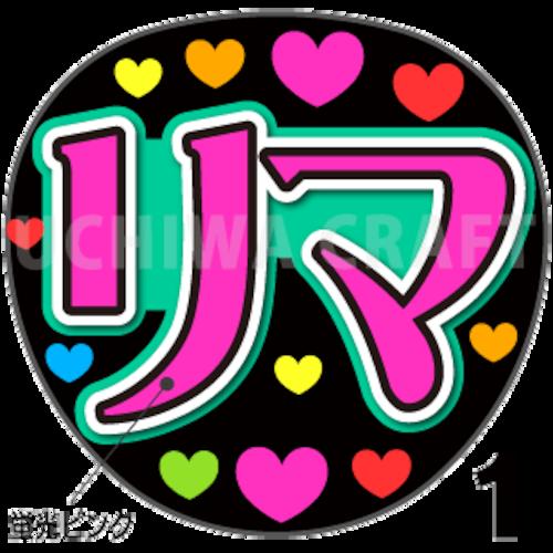 【蛍光プリントシール】【NiziU(ニジュー)/横井里茉】『リマ』コンサートやライブに!手作り応援うちわでファンサをもらおう!!!