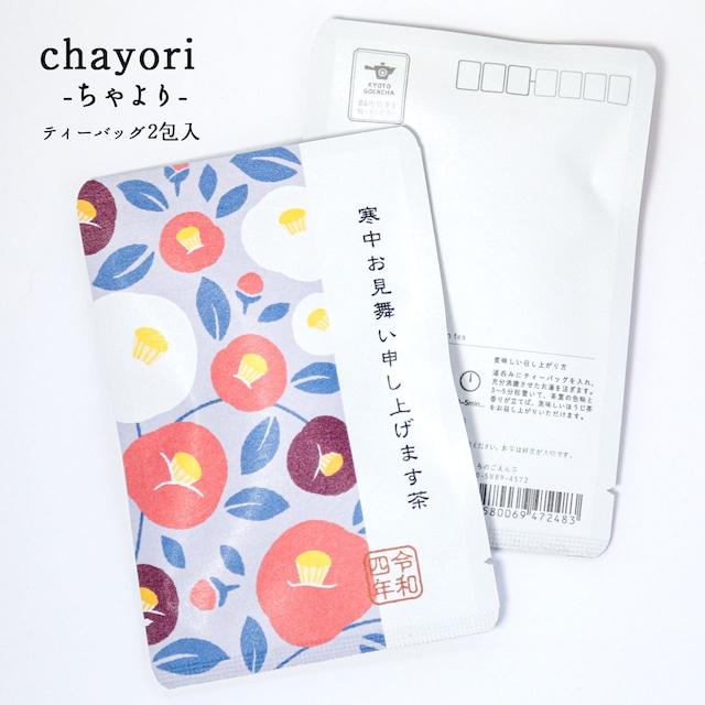 寒中お見舞い申し上げます茶 年末年始 chayori  ほうじ茶ティーバッグ2包入 お茶入りポストカード