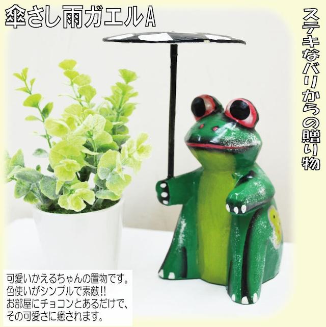 傘さし雨ガエル 082-809 緑 茶 アマガエル 雨蛙 アジアン雑貨 バリ雑貨 置物 かわいい ギフト プレゼント ハンドメイド オブジェ 飾り物