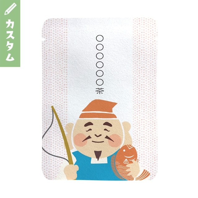 【カスタム対応】えべっさん柄(10個セット)_cg006|オリジナルメッセージプチギフト茶