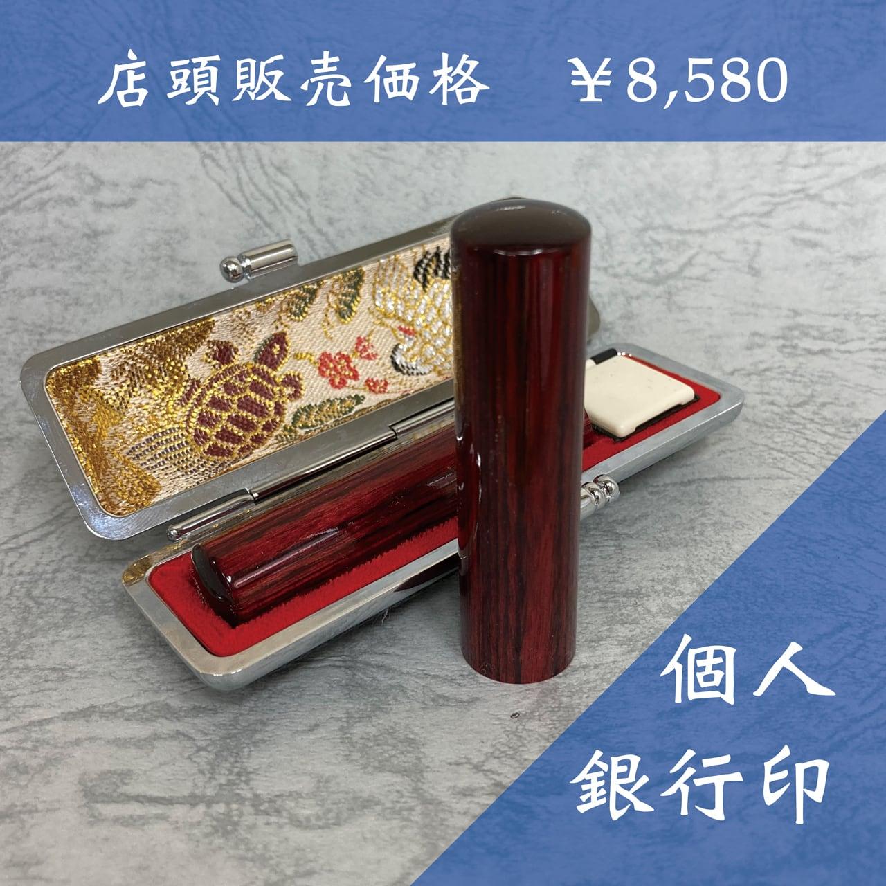 【個人用】銀行印(13.5mm)アグニ