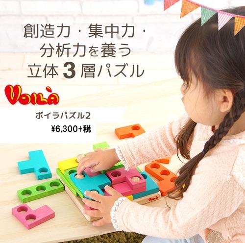 Voila(ボイラ)ボイラパズル2 パズル 創造力 集中力 分析力 3歳 4歳 ギフト