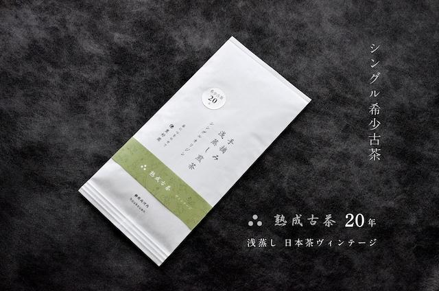 日本茶ヴィンテージ【希少古茶 20年】45g