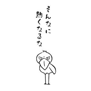 カラビナ付きポータブルファン★ハシビロコウ