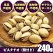 ピスタチオ(殻付:240g) 農薬不使用 化学肥料不使用 無添加 ローストナッツ